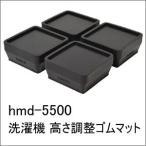 洗濯機高さ調整・防振/防音ゴムマット hmd-5500