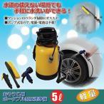 おそうじ用ポータブル加圧洗浄機 5L FS-145