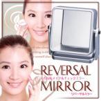 左右反転鏡リバーサルミラーYRV-005