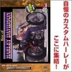 ベスト オブ ハーレーダビッドソン カスタムスペシャル  DVD