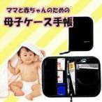 母子手帳ケース H0510(L) ブラック