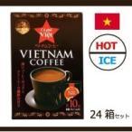 XinChao!ベトナム ベトナムコーヒー 160g(16g×10袋) 24箱セット