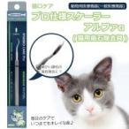 猫口ケア プロ仕様スケーラー・アルファα (猫用歯石除去具)