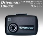 ショッピングドライブレコーダー ドライブレコーダー Driveman(ドライブマン) 1080GS フルセット 3芯車載用電源ケーブルタイプ 1080GS-DM