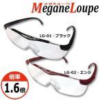 Megane Loupe メガネルーペ 1.6倍 LG-01・ブラック