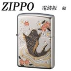 ZIPPO 電鋳板 鯉