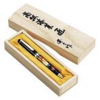 東出漆器 高級蒔絵ボールペン黒(桐箱入) 1398