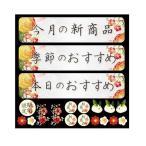 Yahoo!プリティウーマンデコレーションシール 和菓子(2) 新商品・おすすめ 6781