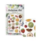 ハーバリウムクラブ ハーバリウムシール ハーバリウムフルーツ (両面印刷) HR-HRF-101