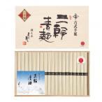 よし井 三輪素麺 蔵熟二年物 58束 BS-800