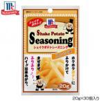 YOUKI ユウキ食品 MC ポテトシーズニング コンソメ 20g×30個入り 123370