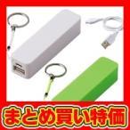 ポケットバッテリー2000 (PH2016005) ※色指定不可 ※セット販売(50点入)