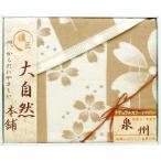 大自然本舗 肌にやさしい自然色のシルク入り綿毛布(毛羽部分) (SBN15128)