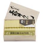 三輪そうめん 手延べ三輪の白髭 細麺 (KBS-200)