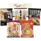 ご当地ラーメン味くらべ乾麺 5食入 (AMG-01)