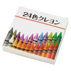 24色クレヨン (SC-0403)
