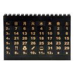 モノトーンブロックカレンダー ブラック (6252)