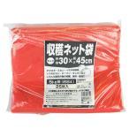 日本マタイ 収穫ネット 5kg用 (30CMX45CM)