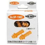 TOYO 交換用三重傘耳栓 (No.SP-1962)