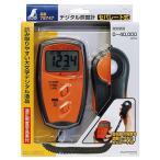 シンワ デジタル照度計 (78747)