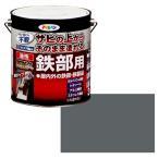 アサヒペン 油性・高耐久鉄部用 (3L グレー)