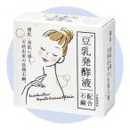 豆乳発酵液配合石けん (HYA-STO) 単品