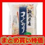 新潟県産 コシヒカリ(1kg) ※セット販売(30点入)