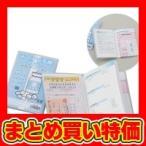 お薬手帳カバー (HC-150) ※セット販売(600点入)