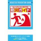 防災ガイド(ストーンペーパー製) (BG-100)