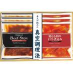 米久のビーフシチュー&鶏もも肉のトマト煮込みセット (SD37)
