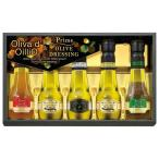Oliva d' OilliO オリーブオイル&ドレッシングギフト (OD-30)
