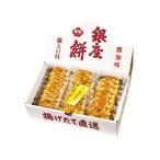 銀座花のれん 銀座餅 25枚 (2000)