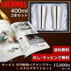 タンブラー&カタログギフトセット 15,800円コース (JCY-400GP1 SM+山吹)
