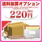 送料220円