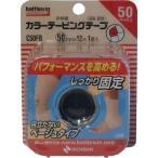 ニチバン バトルウィン カラーテーピング C50FB 50mm×12m 1巻入