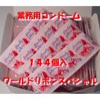 業務用コンドーム144個入 ワールドリボンスペシャル