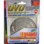 DVDレンズクリーナー 乾式 (AV-M6127)