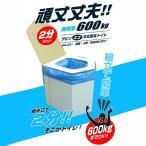 ラビンエコ洋式簡易トイレ (凝固剤+汚物袋10回分付)