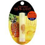資生堂 ウオーターインリップ 薬用 熟れごろパイナップルの香り 3.5g