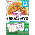 ピジョンベビーフード おいしいレシピ イカだんご入り八宝菜 12ヵ月頃から 1食分80g入