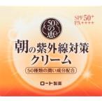 50の恵み朝の紫外線対策クリーム90G