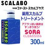 SCALABO(スカラボ) トリートメント SORA ブルー 300ml ×24本 ※セット販売