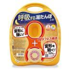 ショッピングゆたんぽ 呼吸するゆたんぽ 2.6L 袋付 ※セット販売(12点入)