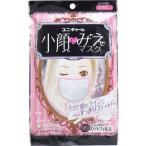 小顔にみえマスク かぜ・花粉用 小さめサイズ 7枚入