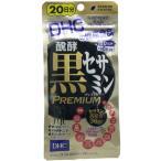 DHC 発酵黒セサミンプレミアム 20日分 120粒入