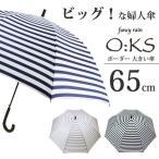 大きめの傘 ボーダープリント 65cm ジャンプ傘 [長傘] [大きい傘]