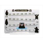 1-11003-K カレンダー貯金箱(くまモン柄)