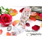 (店舗・ディスプレイ用品)リングの展示・コレクション用に♪ リングディスプレイ ガラスの靴タイプ