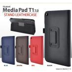 (タブレット用品)スタンド付き!MediaPad T1 7.0(メディア パッド)用レザーデザインケース