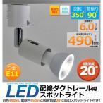 (LED電球・蛍光灯)配線ダクトレール用スポットライト142中角 白色セット/電球色セット